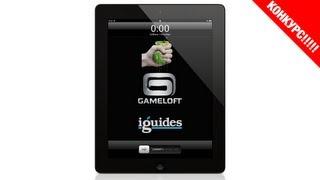 Giveaway от Wylsacom, Gameloft и iGuides ко дню знаний