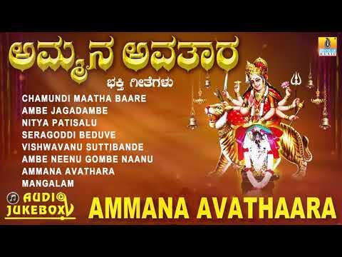 ಅಮ್ಮನ ಅವತಾರ  | AMMANA AVATHAARA | Kannada Devotional Jukebox