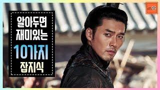 [창궐] '아귀'? '야귀'?, 조선판 '부산행'?... 알면 재미있는 10가지 잡지식