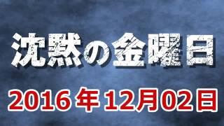 出演:酒井健太、平子祐希、中田花奈 曲・CMカットしています. 沈黙の金...