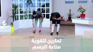 تمارين لتقوية مناعة الجسم - أحمد عريقات - الرياضة
