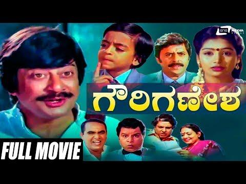 Gowri Ganesha – ಗೌರಿ ಗಣೇಶ | Kannada Full  Movie | Ananthnag | Vinaya Prasad | Comedy Movie