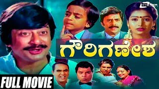 Gowri Ganesha - ಗೌರಿ ಗಣೇಶ | Kannada Full  Movie | Ananthnag | Vinaya Prasad | Comedy Movie