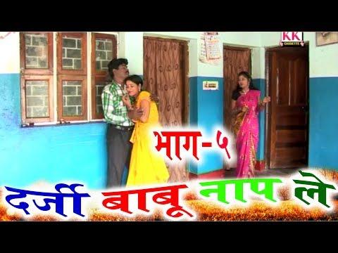 Sevak Ram Yadav (Scene -5)   Darji Babu Naap le   CG COMEDY   Chhattisgarhi Natak   Hd Video 2019
