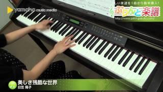 使用した楽譜はコチラ http://www.print-gakufu.com/score/detail/10269...
