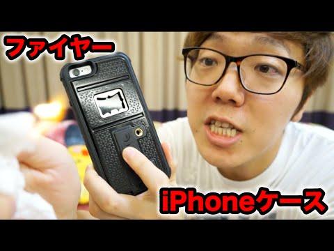 火をつけられるiPhoneケースがあるだと!? ライター付きケース!