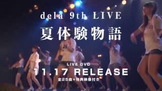 """2016.11.17発売開始!! 9回目となったワンマンLIVE 『dela 9thLIVE """"夏..."""
