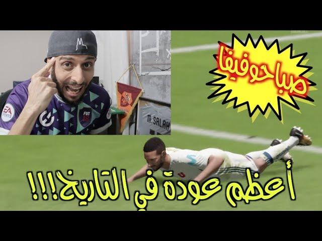 أعظم ريمونتادا في تاريخ منتخب العرب | #صباحوفيفا | ح٧