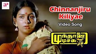 Mundhanai Mudichu Movie Songs | Chinnanjiru Kiliyae Video Song | Bhagyaraj | Urvashi | Ilaiyaraaja