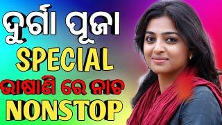 New Odia Film Dj Song || Durga Puja Bhasani Specilal Mix || Odia Muzic