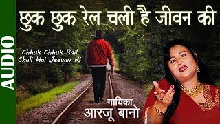 Dil Apna Kisko De | Chhuk Chhuk Rail Chali Hai Jeevan Ki | Arzoo Bano | Best Bollywood Sad Songs
