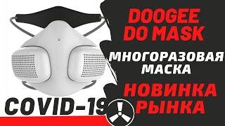 dOOGEE DoMask - Электронный Респиратор. Эффективное средство против Коронавируса