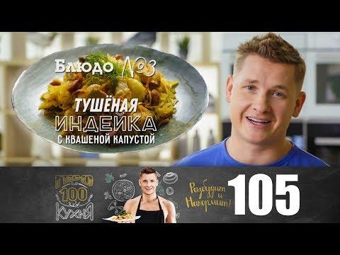 ПроСто кухня | Выпуск 105