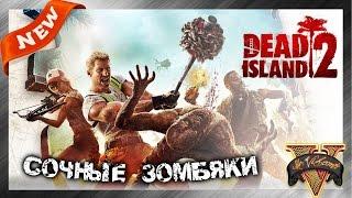 Dead Island 2 | Обзор компьютерной новинки 2016