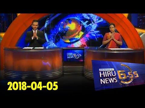 Hiru News 6.55 PM   2018-04-05