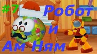 Ам Ням - #7 Робот Ам-Нядзэ:) Игровой мультик, видео для детей.