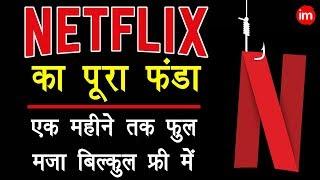 How to Use Netflix for Free in India - नेटफ्लिक्स इस्तेमाल करने का पूरा तरीका