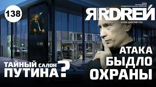 ТАЙНЫЙ автосалон Путина? Атака БЫДЛО охраны !