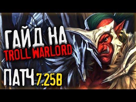 🌈Как НАУЧИТЬСЯ играть на Troll Warlord в Дота 2 | Dota 2 гайд - Патч 7.25b