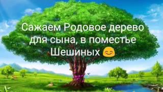 Посадка Родового дерева в поместье Шешиных