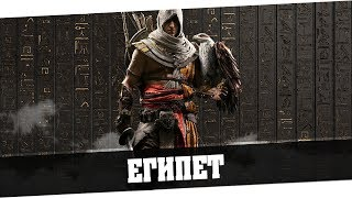 Assassin s Creed Origins - Египет 2