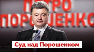 Суд над Петром Порошенком: Обрання запобіжного заходу. Продовження