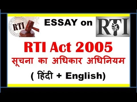 English 2005 in pdf act rti