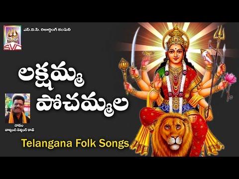 లక్షమ్మ పోచమ్మల // Lakshmamma Pochammala // Gandipeta Gandamma // Svc  Recording Company
