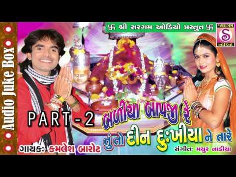 Kamlesh Barot Dj | Holadu | Dj Baliya Bapaji Re | Nonstop | Gujarati Audio Jukebox | Part 2