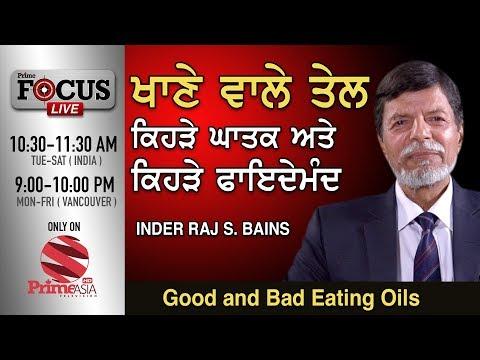 Prime Focus #114_Inder Raj S. Bains Good And Bad Eating Oils  ...