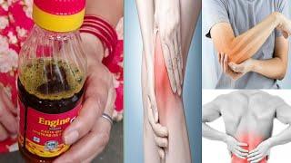 सरसों के तेल से बनाए दर्द निवारक तेल-घुटनों के दर्द जोड़ों के दर्द कमर दर्द एक पल में गायब