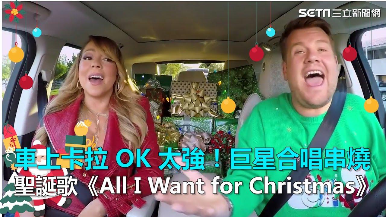 車上卡拉 OK 太強!巨星合唱串燒 聖誕歌《All I Want for Christmas》|三立新聞網SETN.com