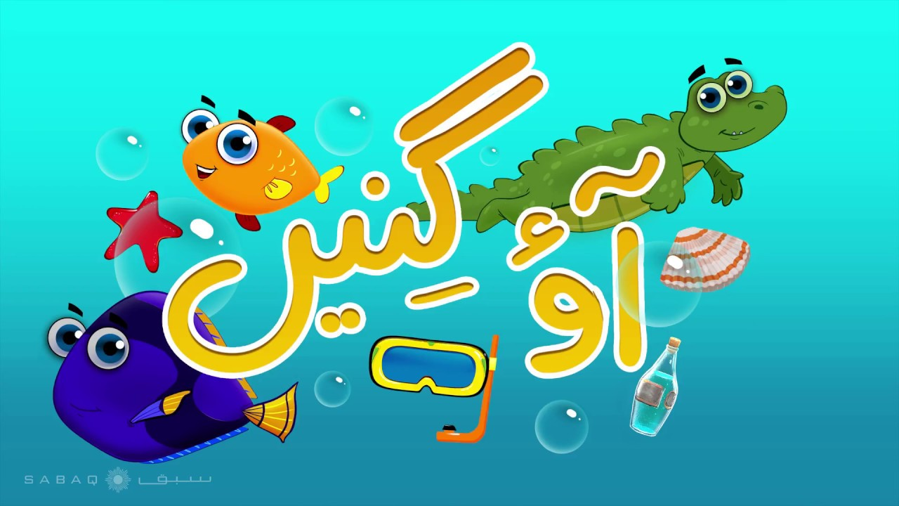 BAY HISAAB MATH | Learn to Count | Numbers 1 to 20 | KG Math ...