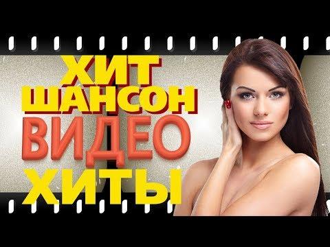 Хит Шансон Видео Хиты / Клипы