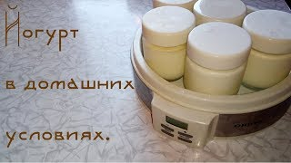 Йогурт в домашних условиях. Йогурт в йогуртнице.