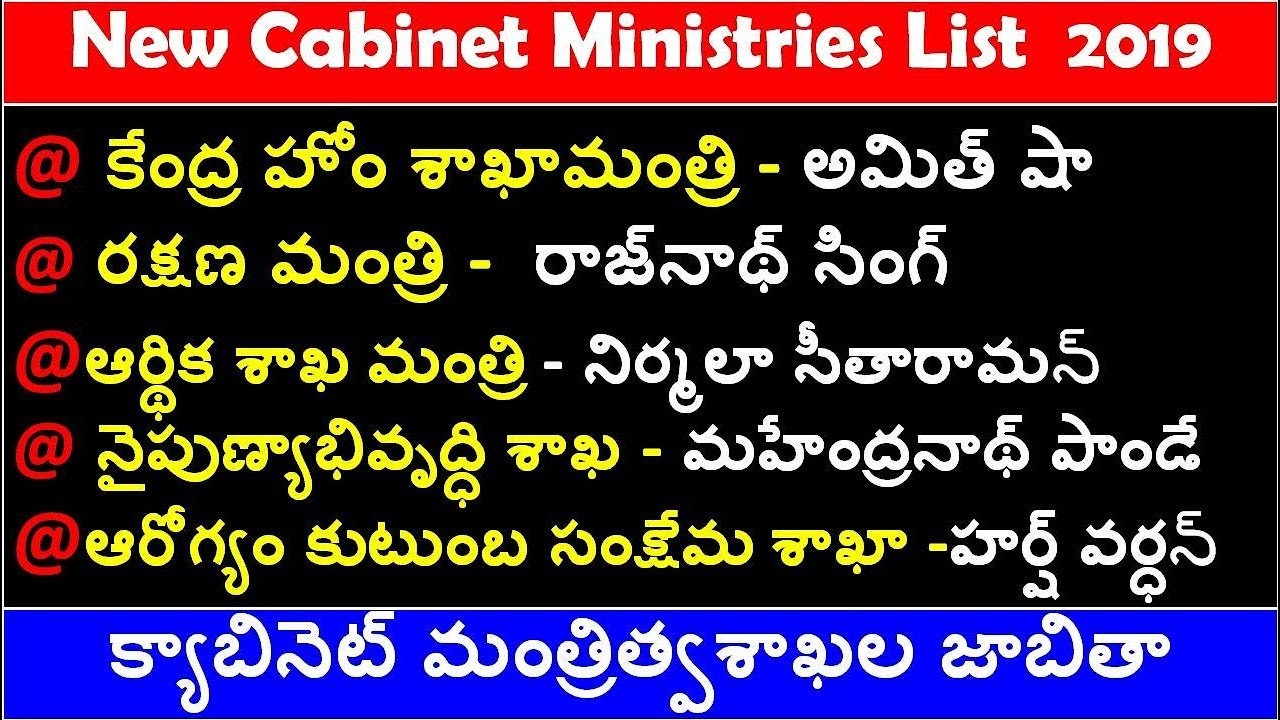 Who is Who New Cabinet Ministers of India List 2019 in Telugu | Rrb Group  d,ntpc,je, ssc , Banks