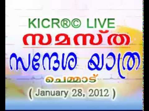 Kicr Live From Chemmad Town Samastha Sandhesha Yaathra Jan 28 Youtube