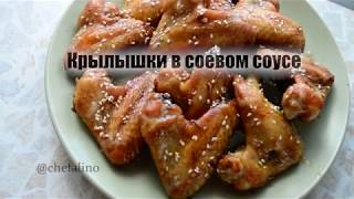 Крылышки в медово - соевом соусе. Божественный вкус!