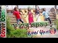 Ye daju nasamau cover dance by kollywood kala kendra new nepali movie chhakka panja 2 song mp3