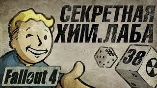 Fallout 4 - Прохождение. Секретная Химическая Лаборотория 38