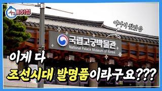 전세계가 놀라는 조선시대 대박 발명품 총집합