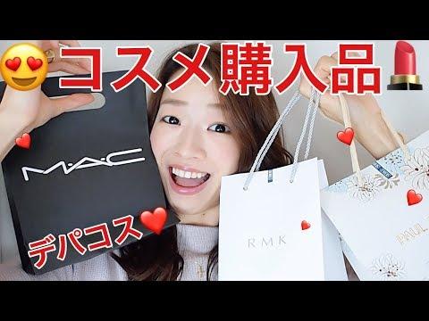 【デパコス購入品】M.A.C/Paul&Joe/RMK/SHISEIDO【2017AW】