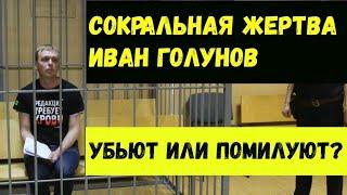 Физическое устранение Ивана Голунова. Заговор в кремле.