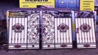 Ковторг - Ворота и калитка Арт. 35 шоколад - слоновая кость(, 2016-03-18T15:07:12.000Z)