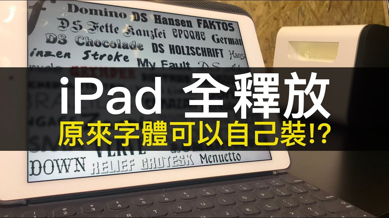 【iPad 全釋放】iOS 字體要這樣改!你必學的超實用 App - YouTube