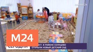 Более 20-ти образовательных учреждений откроют в Москве в 2018 году - Москва 24
