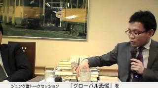 中野剛志×柴山桂太 「グローバル恐慌の真相」