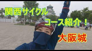 関西サイクルコース紹介②なにわ自転車道~大阪城~毛馬公園~淀川河川敷