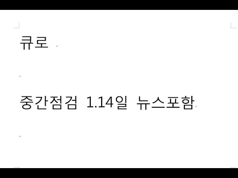 큐로 중간점검 14일 전기차 뉴스포함