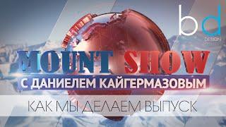 Mount Show timelapse